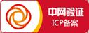 中国研制ICP备案